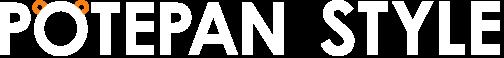 ポテパンスタイルロゴ