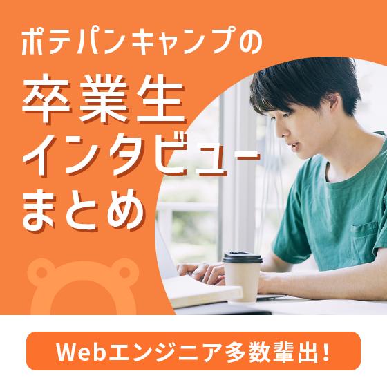ポテパンキャンプの卒業生インタビューまとめ <Webエンジニア多数!>