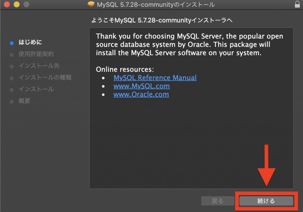 mysql5.7_install