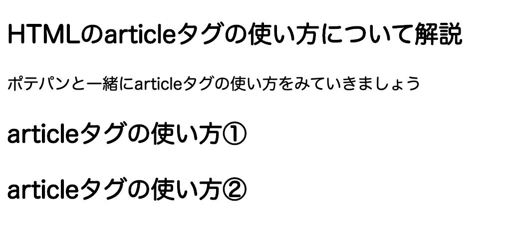 articleタグの使い方【サンプル有り】
