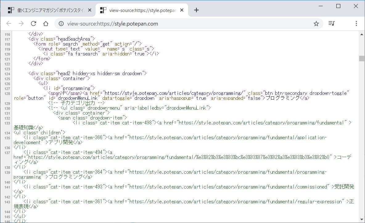 コメントアウト html