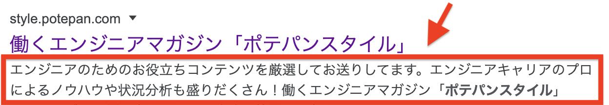 2.メタディスクリプション(description)