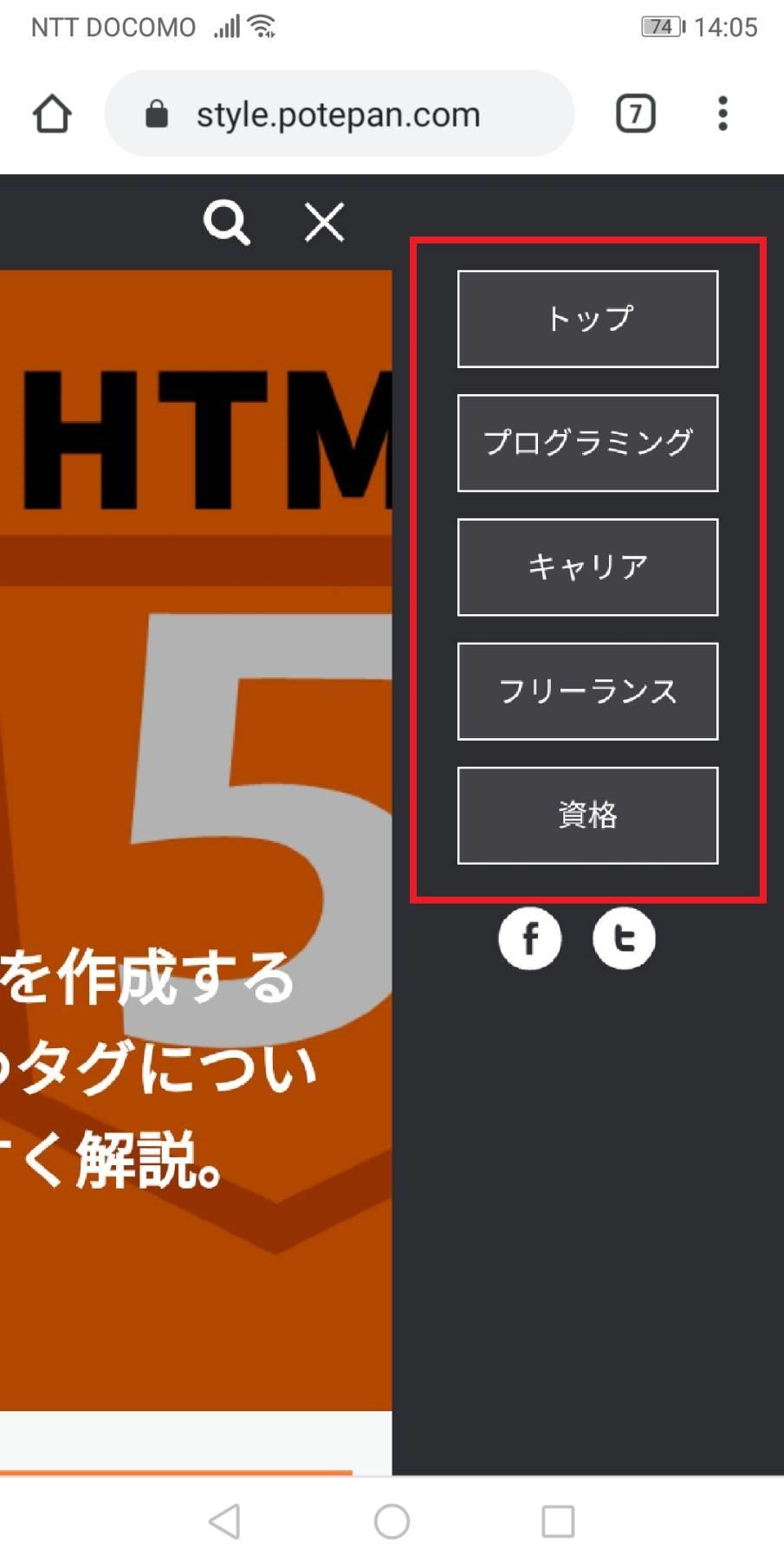 navタグ・要素とは?(意味)