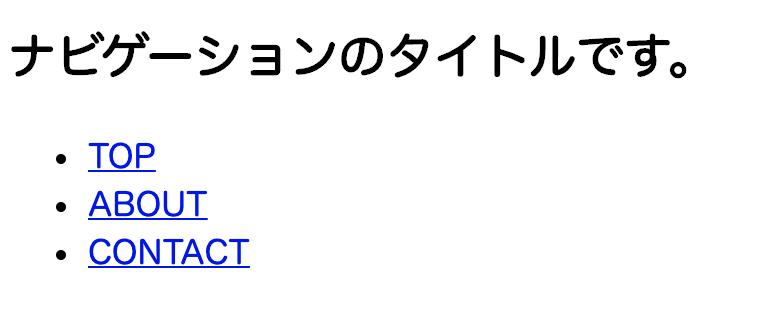 navの使い方・書き方(ul・li)