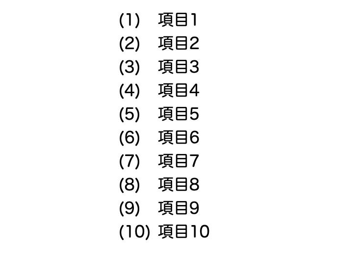 1.olタグで括弧数字を表示する方法
