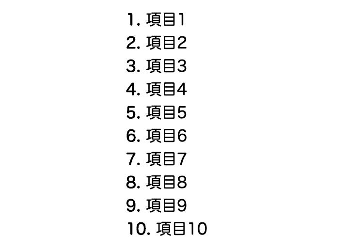 4.olタグの番号だけを太字にする方法(bold numbers)