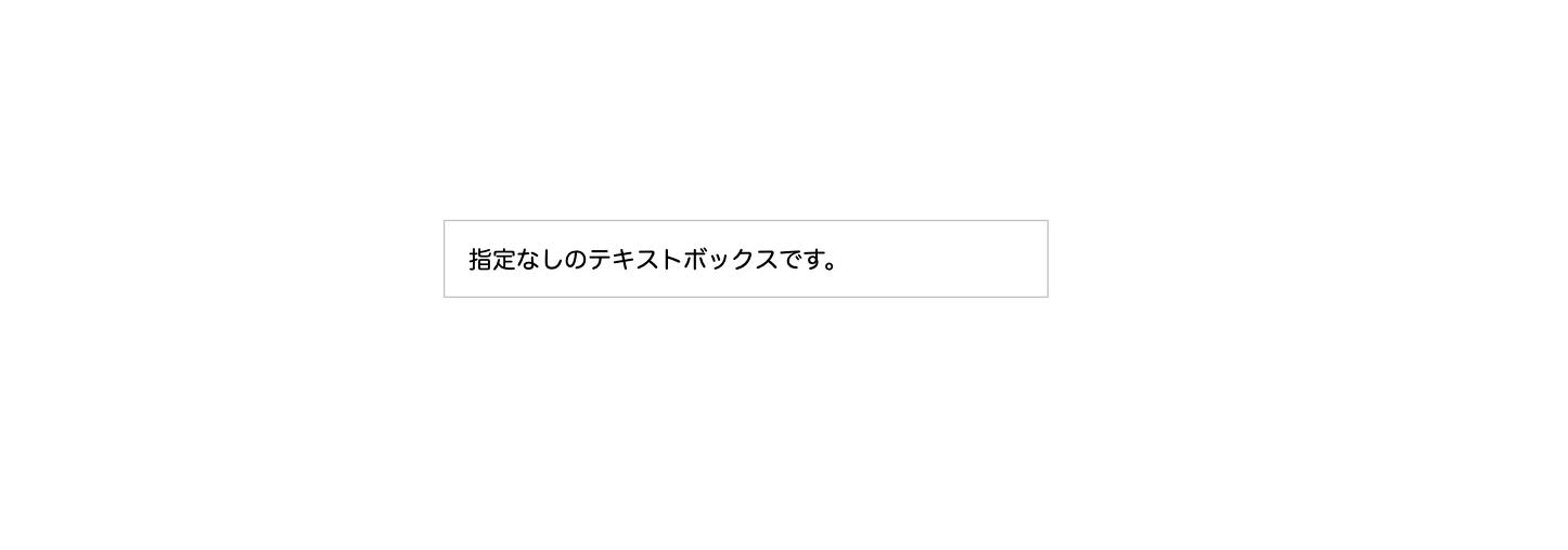 テキストボックスの表示・非表示を指定する