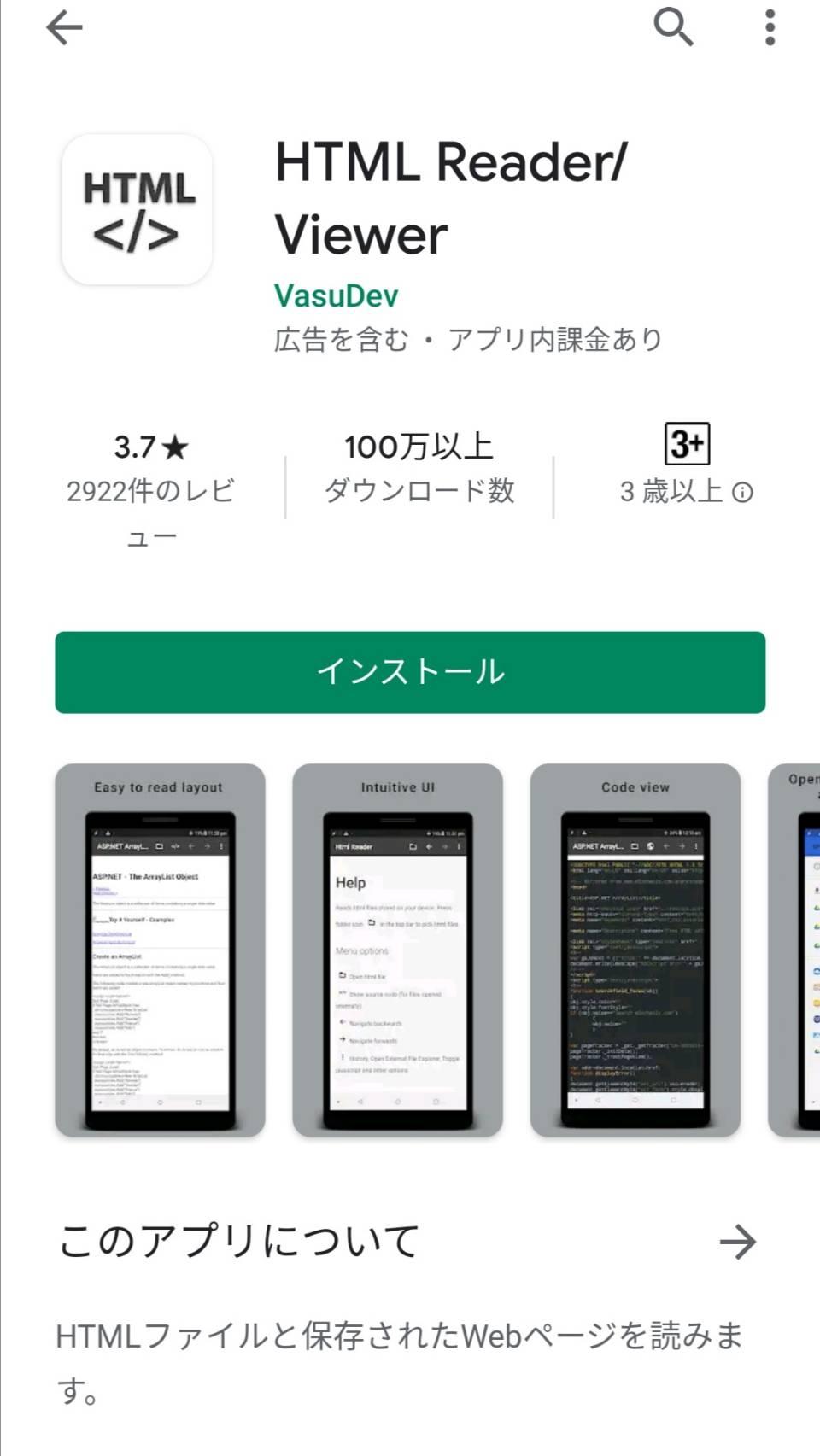 HTML Reader / Viewer