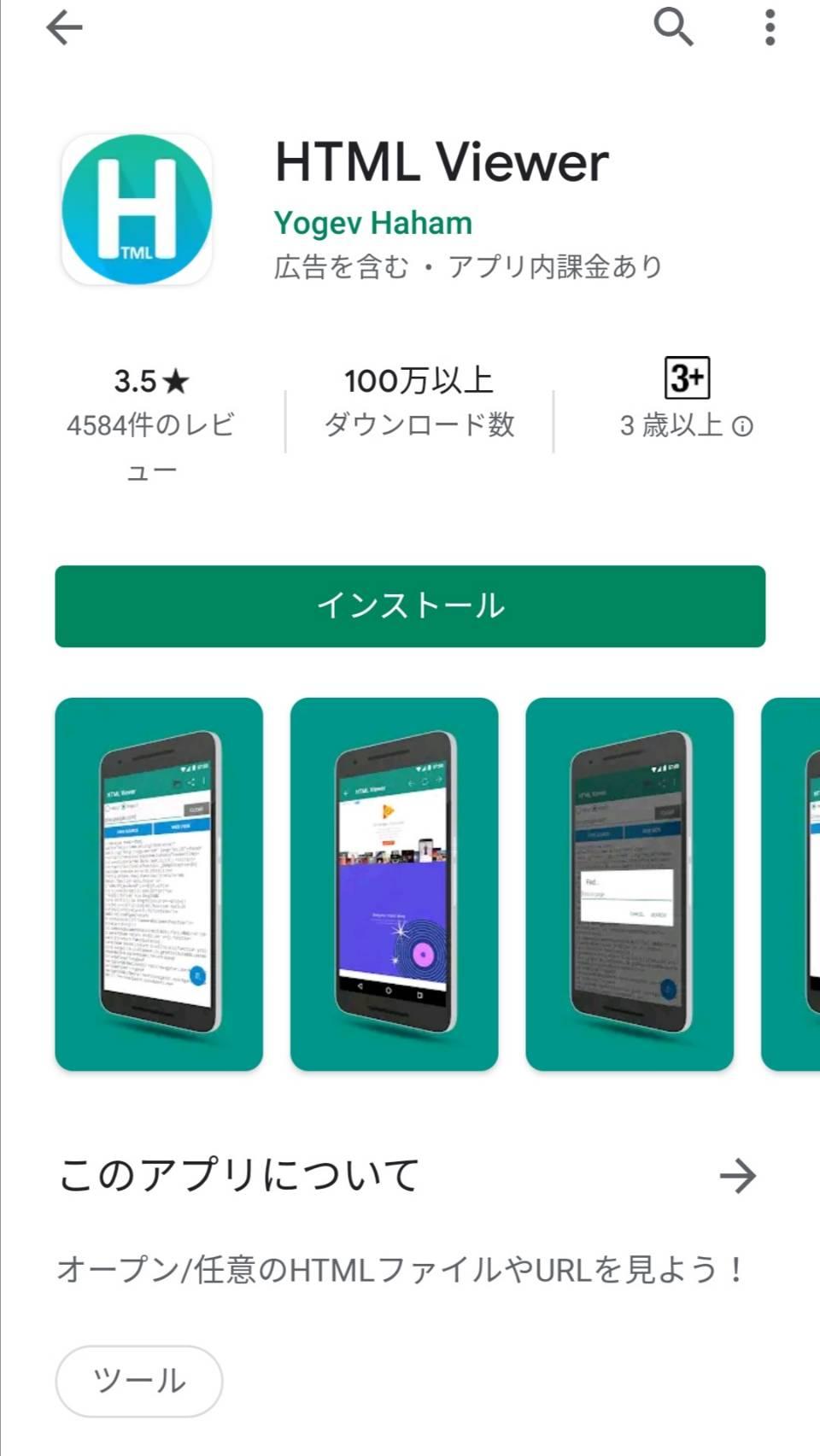 HTML Viewer(青)