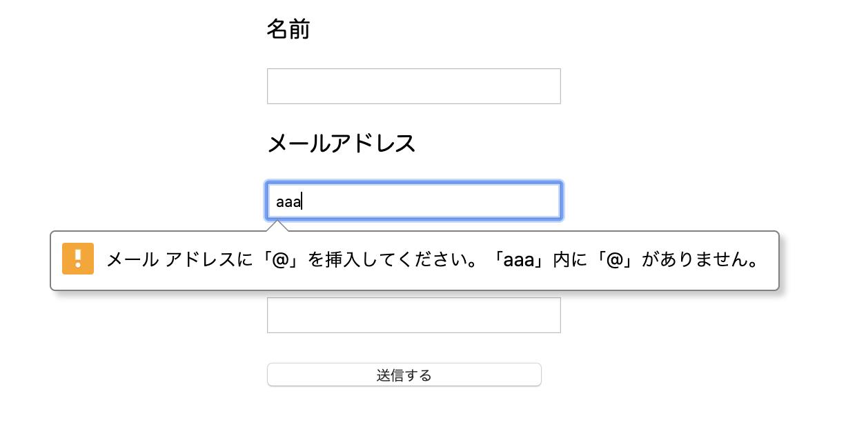 2.input要素の書き方