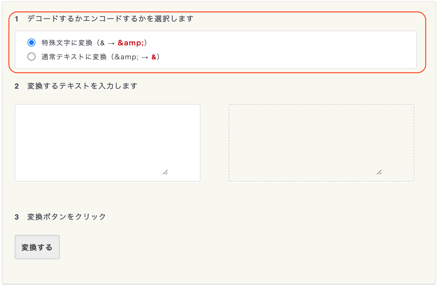 サイト 特殊 文字