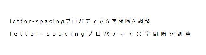 letter-spacingプロパティで文字間隔を調整