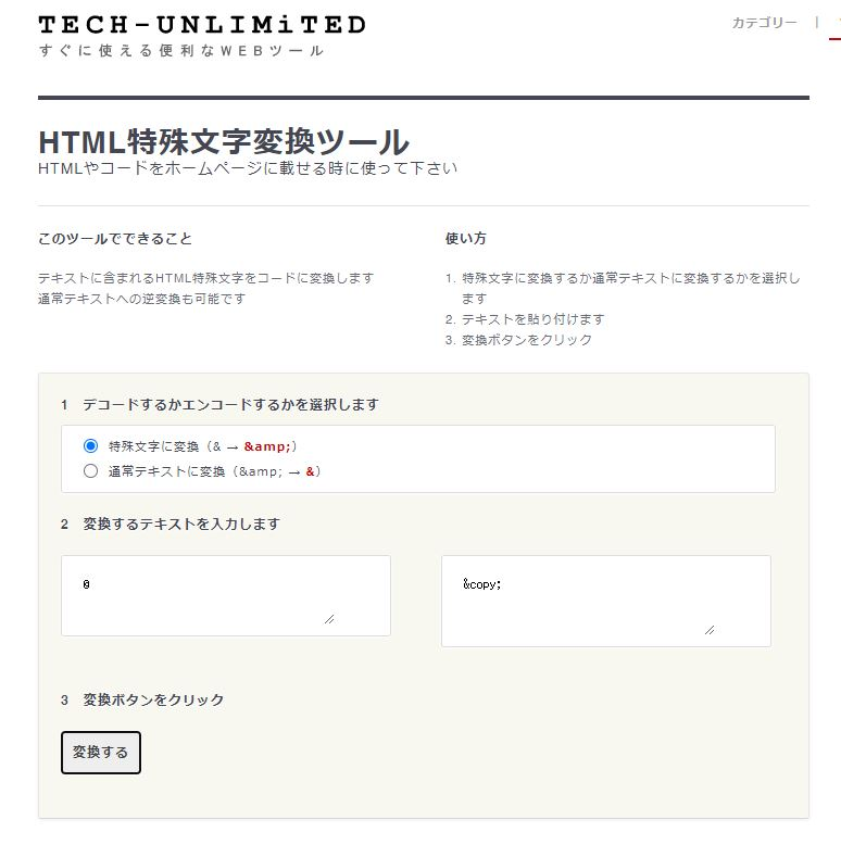 文字 html 特殊