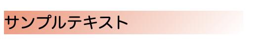 文字の背景色を変更する