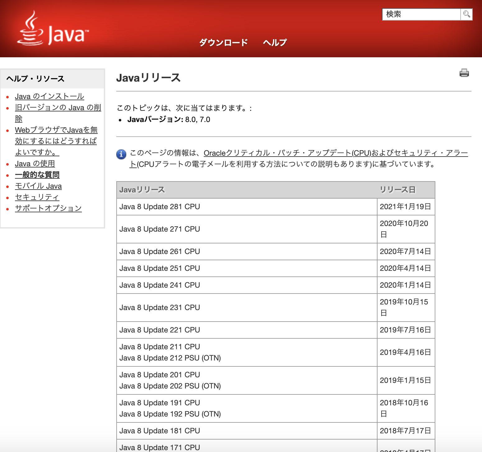 Java8のupdateとは?