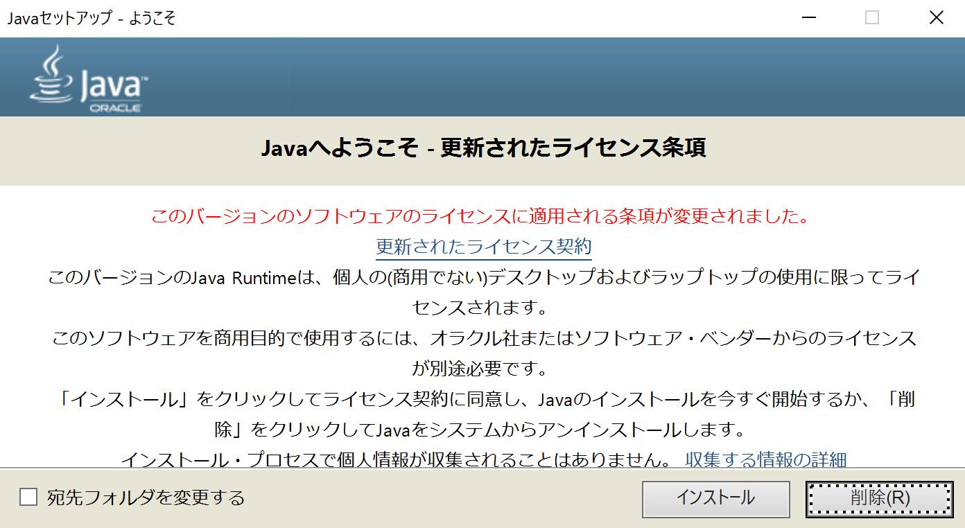 Javaの32bitをダウンロード・インストールする