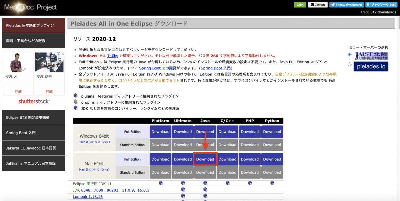 Eclipse 2020のページ