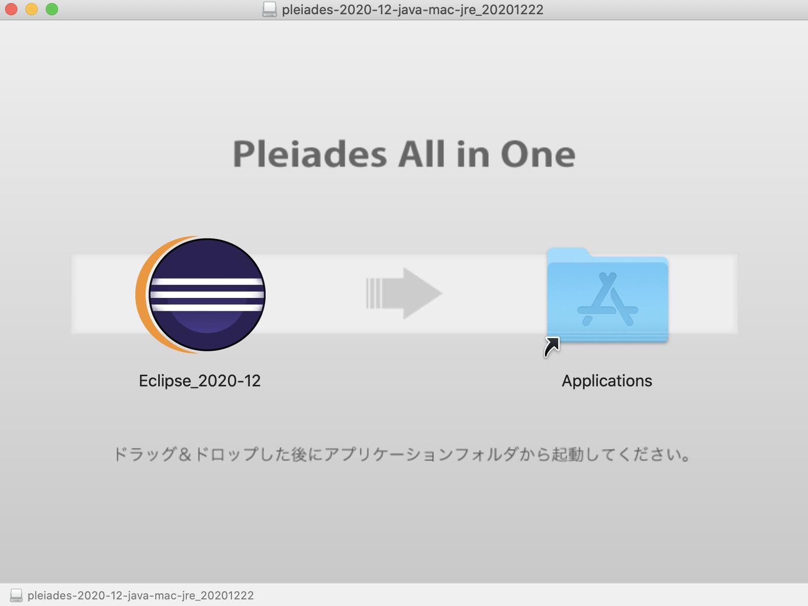 Pleiadesをアプリケーションフォルダに格納