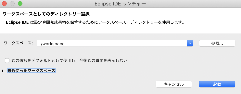 Eclipseワークスペースの作成