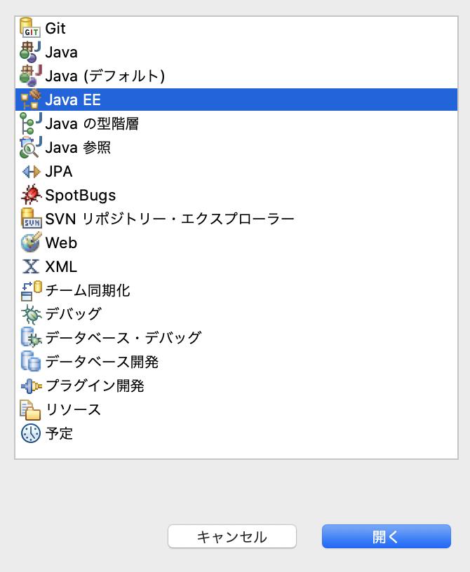 Java EEパースペクティブを設定