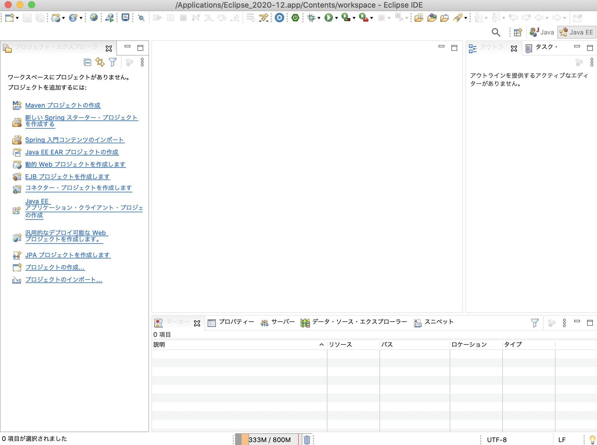 Java EEパースペクティブの画面
