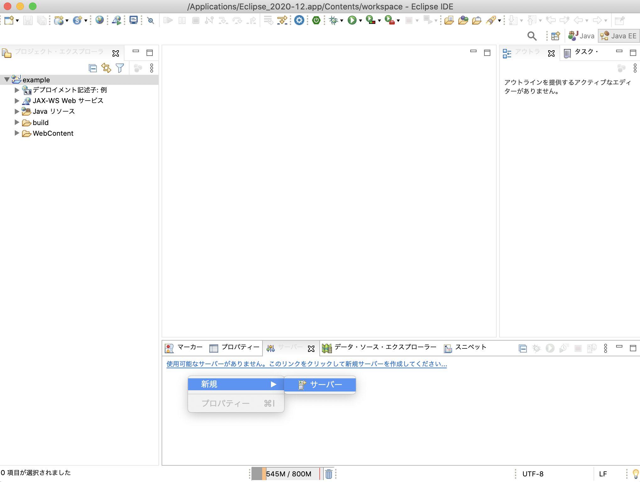 動的Webプロジェクトをサーバーへ追加