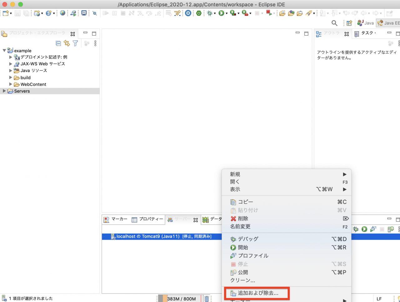 追加したサーバーに動的Webプロジェクトを追加
