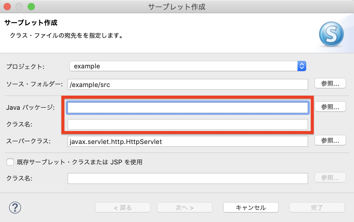 Webアプリケーションをサーブレットで作成
