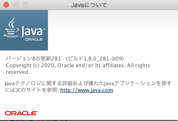Javaのインストール確認画面の画像