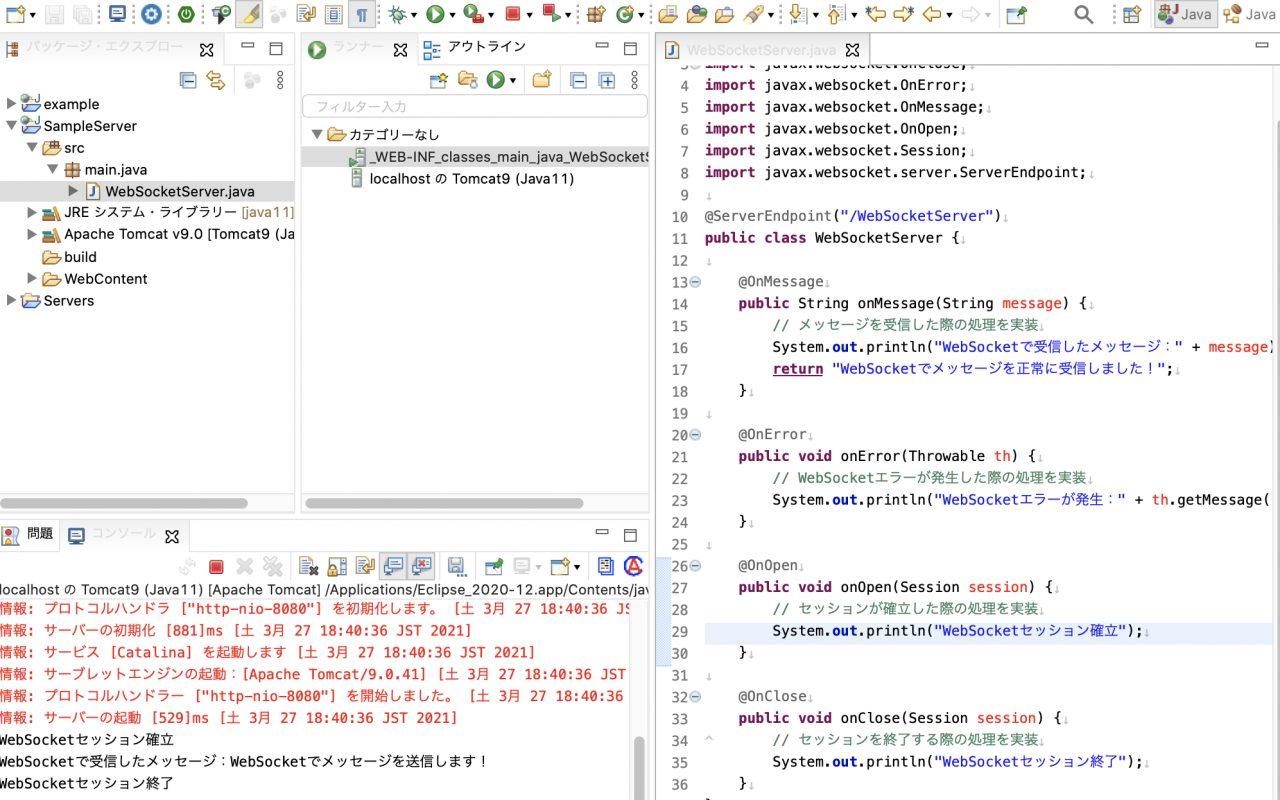 Java WebSocketの動作確認
