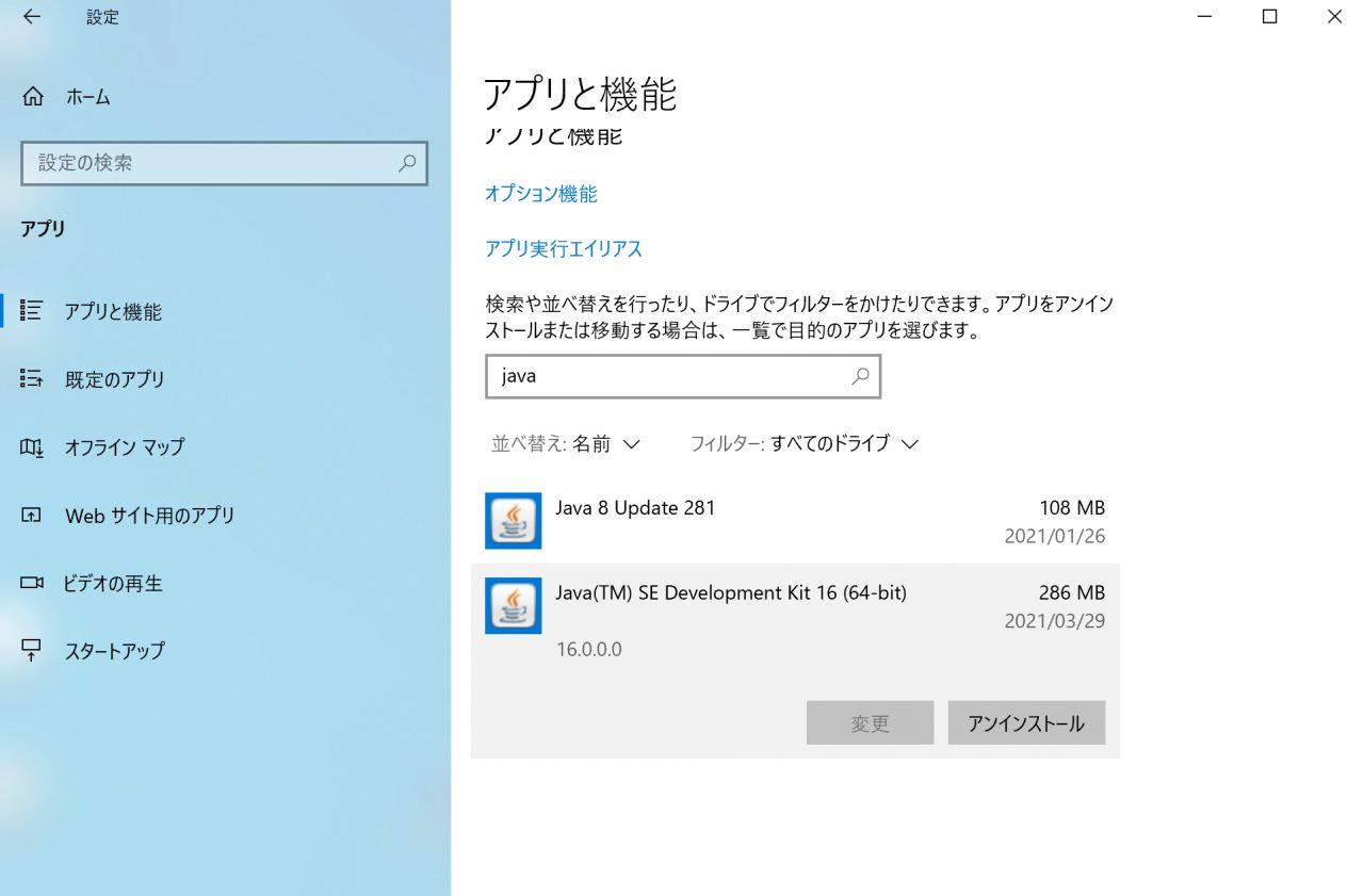 Windows10のJavaをアンインストール