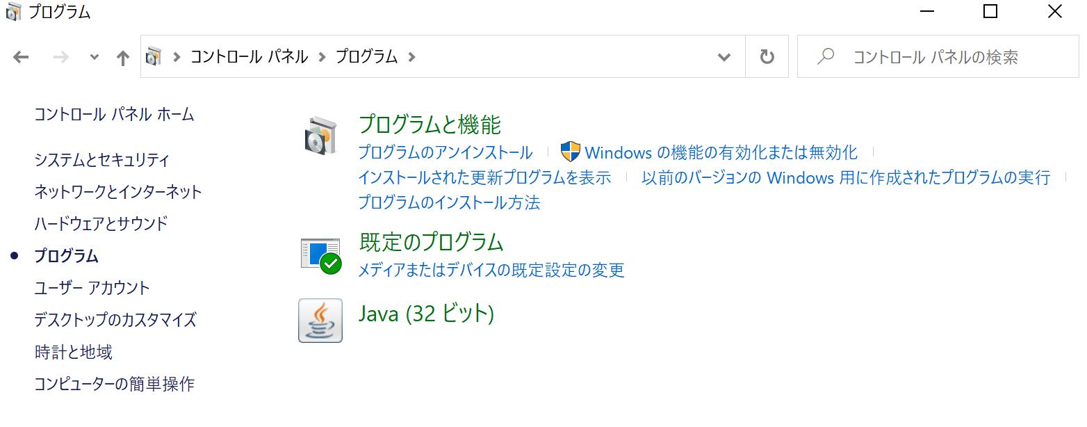 JavaをWindows10で手動アップデートする方法と自動更新の設定方法