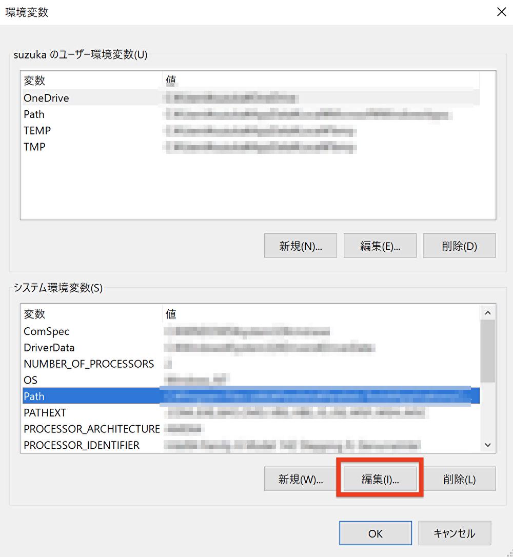 Windows 環境変数画面