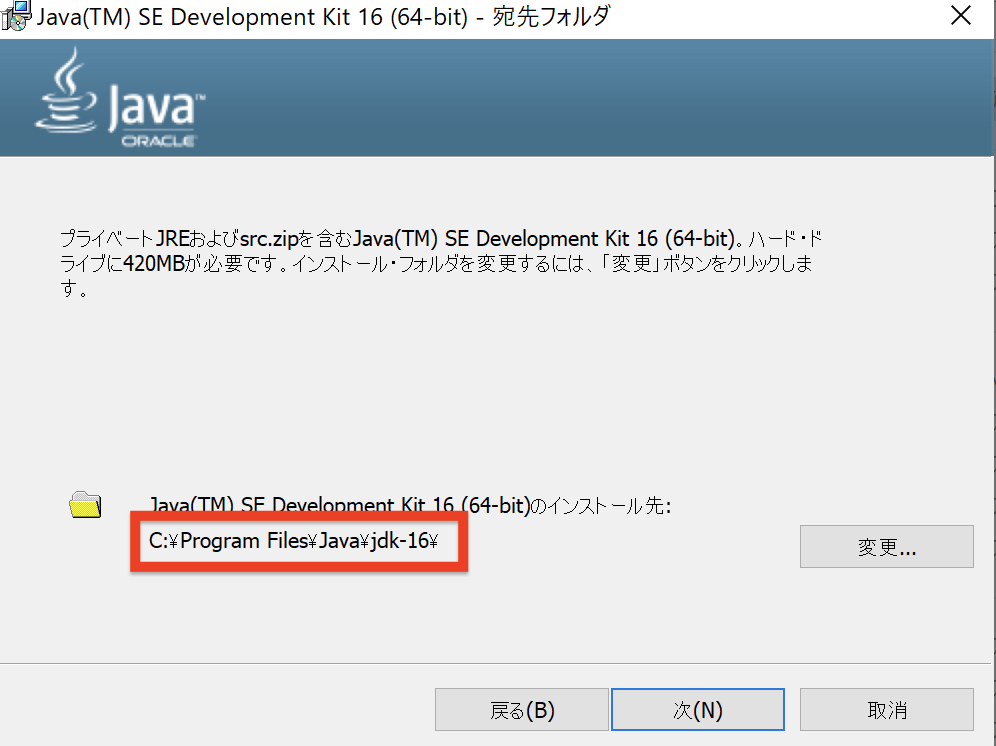 Javaのインストーラー画面
