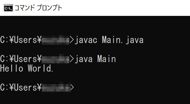 Windows コマンドプロンプト画面